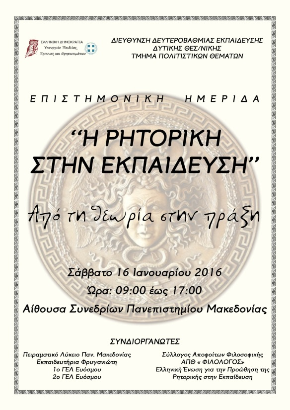thessaloniki-enosi