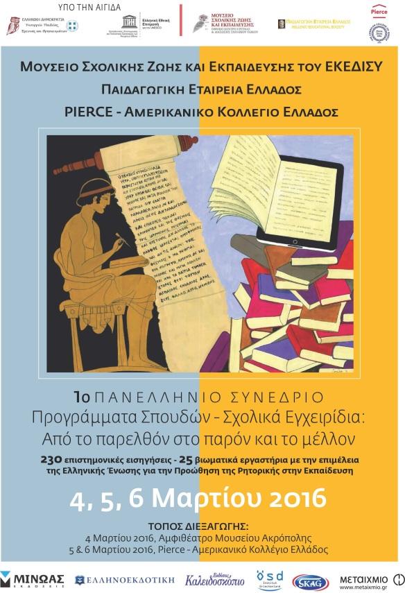 Αφίσα συνεδρίου (1)