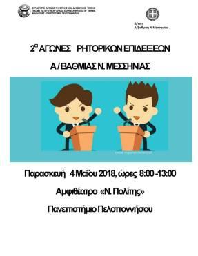 δημοτικα αφίσα