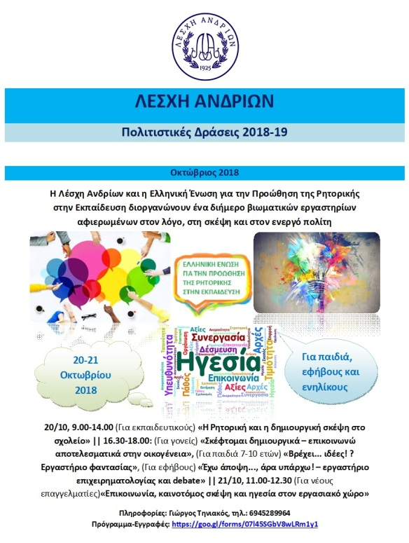 Λέσχη Ανδρίων - Δράσεις-Οκτώβριος 2018 - αφίσα.jpg